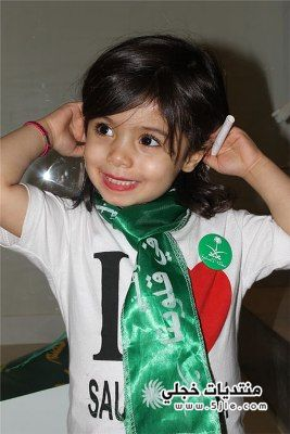موعد اليوم الوطني السعودي 2013
