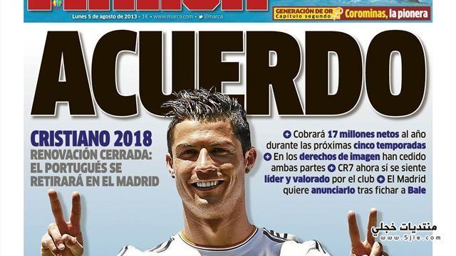 رونالدو يوافق تجديد عقده 2018