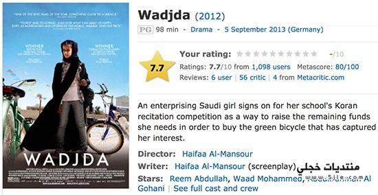 فيلم وجدة السعودي صالات السينما