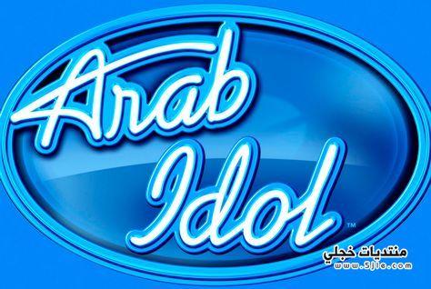 الموسم الثالث Arab Idol ايدول