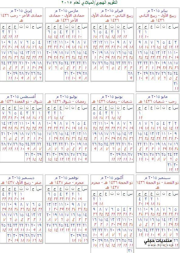 التقويم الهجري والميلادي 2015