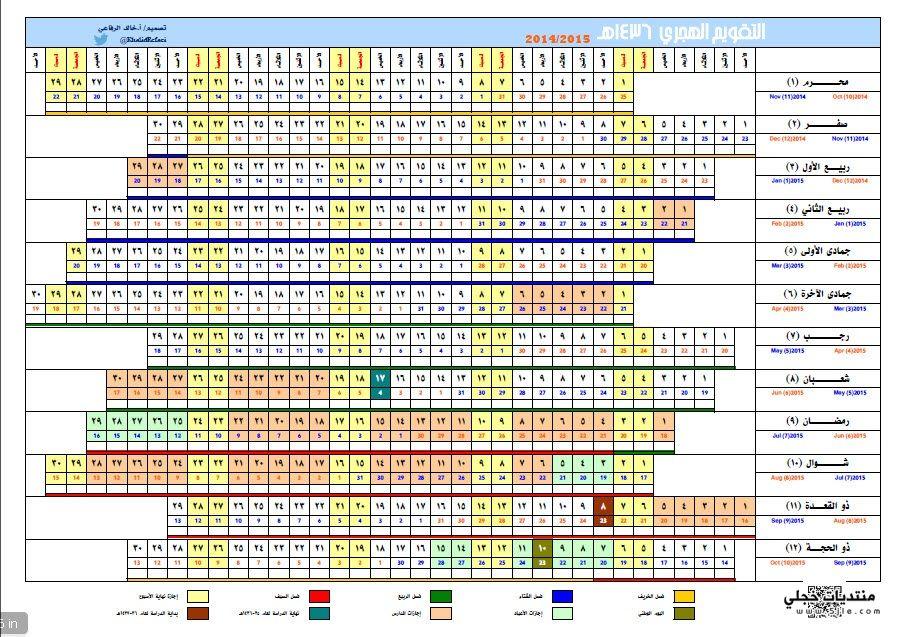تقويم هجري 1436