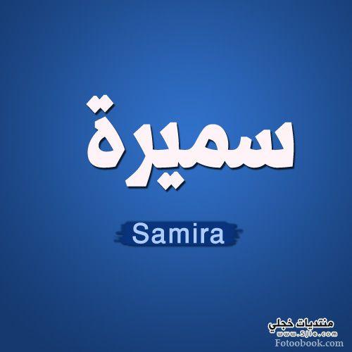 سميرة