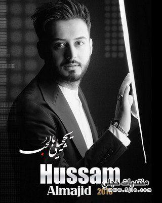 حسام الماجد 2017
