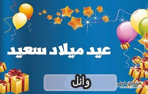 ميلاد باسم وائل