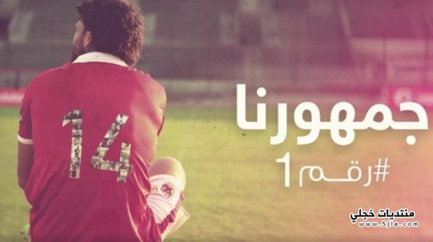 جماهير النادي الاهلي المصري