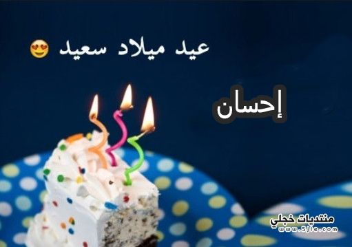 ميلاد باسم احسان