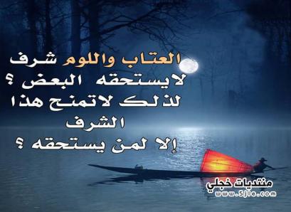 بيسيات عتاب للاصدقاء