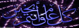 غلاف تهنئة للعيد