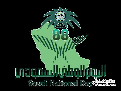 ثيمات اليوم الوطني 1440