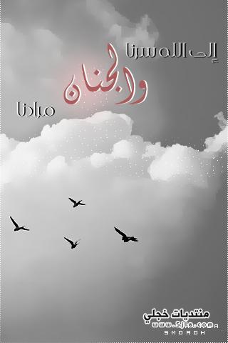 رمزيات ايفون اسلامية 2014 خلفيات