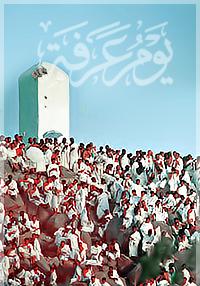 رمزيات ماسنجر جديدة للحج 2013