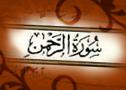 سورة الرحمن سورة الرحمن قراءة