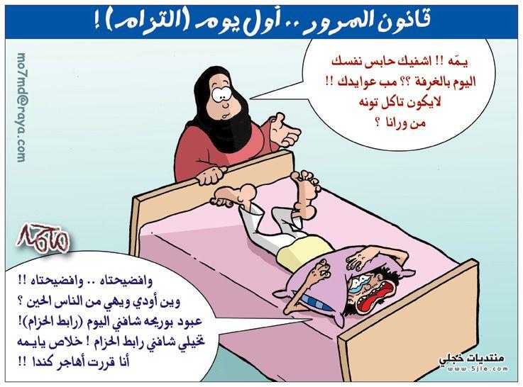 كاريكاتير 2014