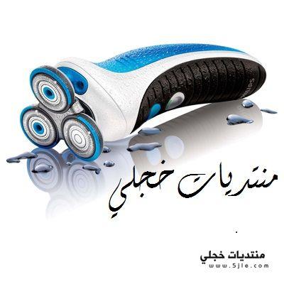ماكينة حلاقة رجاليه 2012 ماكينة