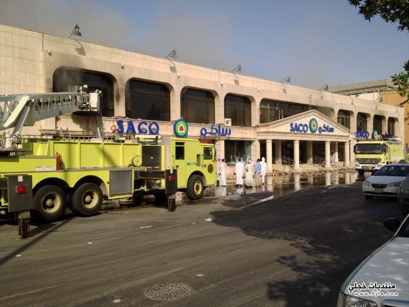 حريق ساكو الرياض حريق ساكو