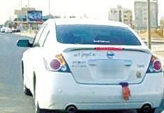 ظهور فتاة متدلية شنطة سيارة