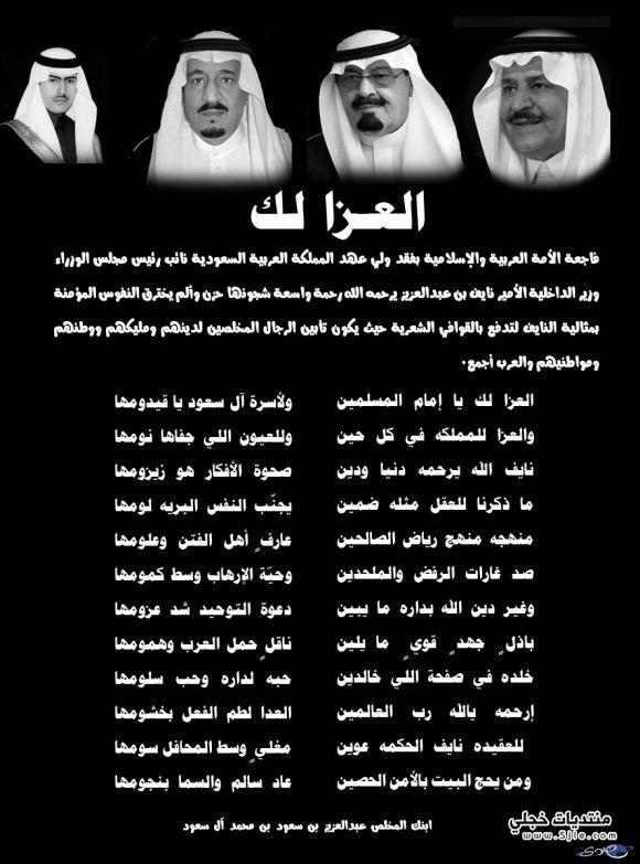 مرثية السامر الامير نايف عبدالعزيز