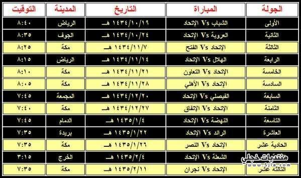 جدول مباريات الاتحاد 2014 جدول