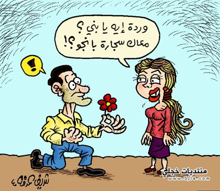 كاريكاتير سعودي مضحك 2013