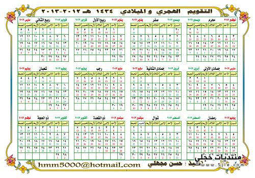 التقويم الهجري 1434 التقويم الميلادي
