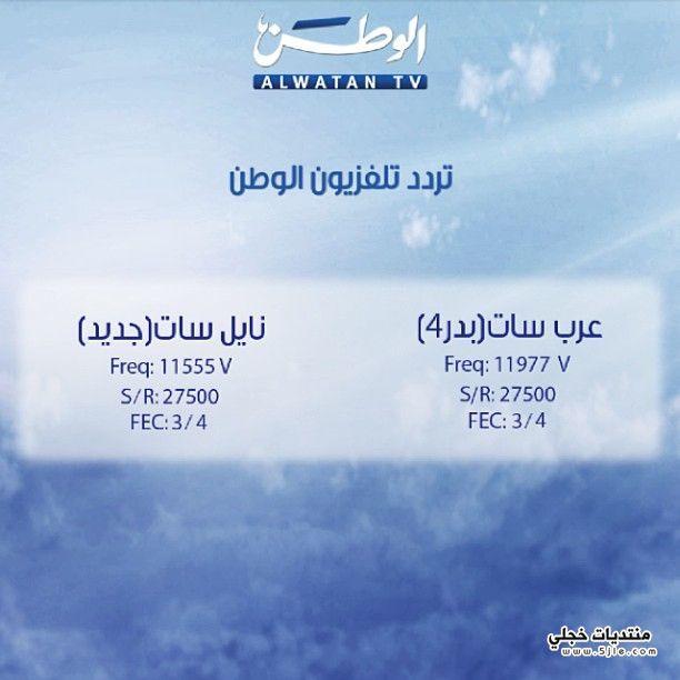 تردد قناة الوطن الكويتية 2014