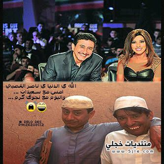 خلفيات ناصر القصبي برنامج Arabs