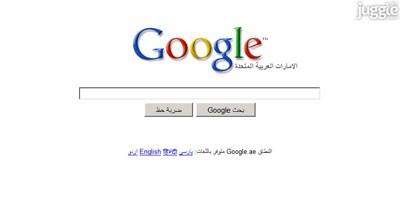 قوقل الامارات google.ae قوقل دولة