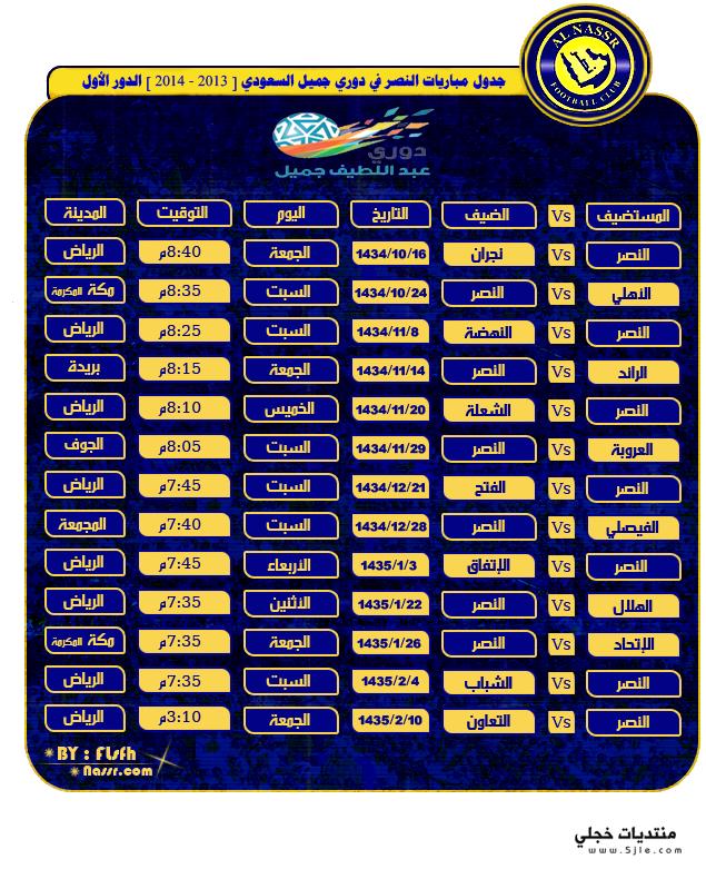 جدول مباريات النصر 2014 جدول