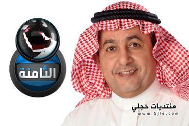 داود الشريان حلقة مراكز التاهيل