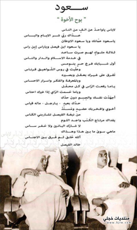 قصيدة الامير خالد الفيصل لشقيقة