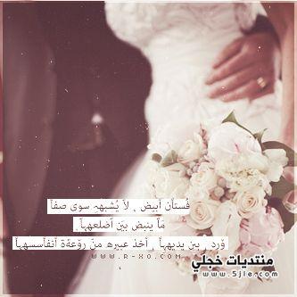 رمزيات زواجات 2014 خلفيات زواج