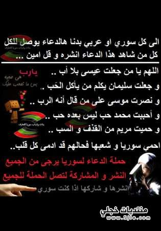 حملة الدعاء لاخوانا ولاهل سوريا