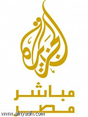 قناة الجزيرة تناقض نفسها فضيحة