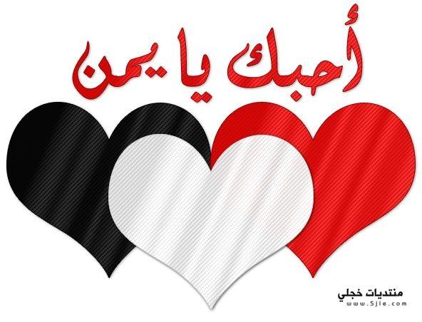 اشعار اليمن قصائد اليمن قصير