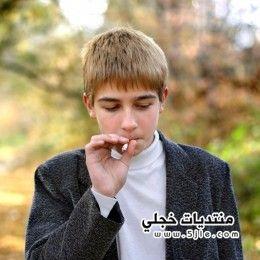 كيفية التعامل الولد المدخن اسباب
