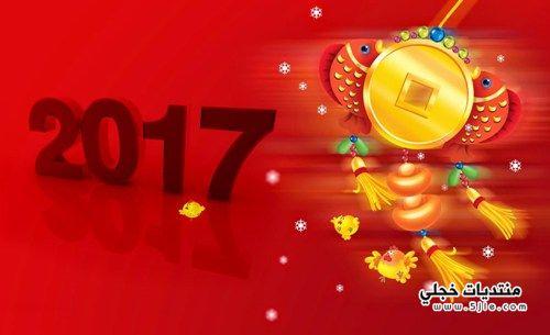 بطاقات تهنئة بالسنة الميلادية 2017