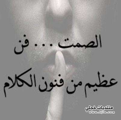 وامثال الصمت