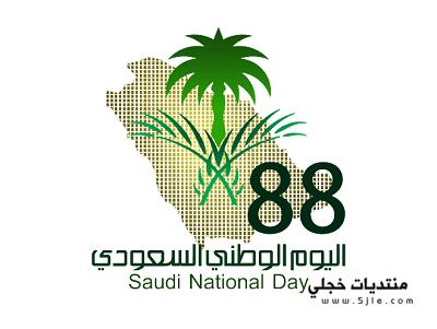 رمزيات اليوم الوطني