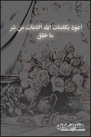 خلفيات اسلامية للجوال