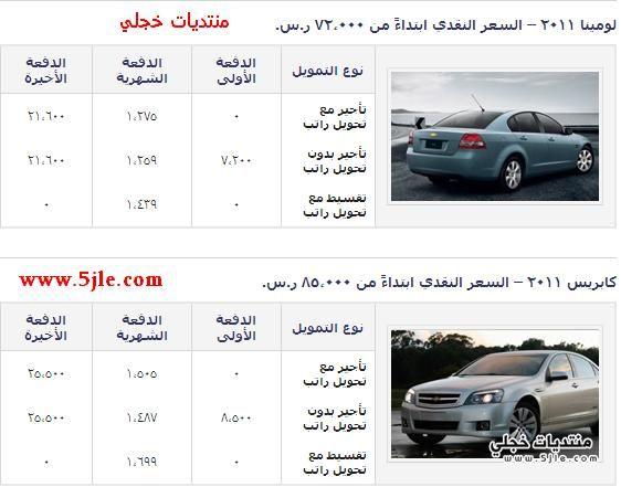عروض سيارات شفروليه 2012