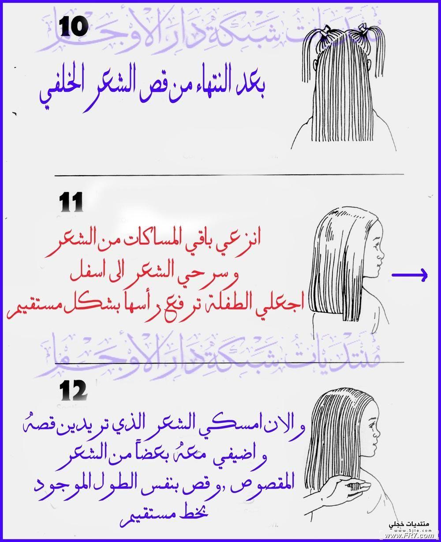 طريقة الشعر للاطفال 2014 قصات