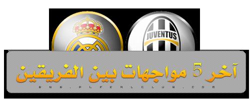ريـال مدريد يوفنتوس دوري أبطال