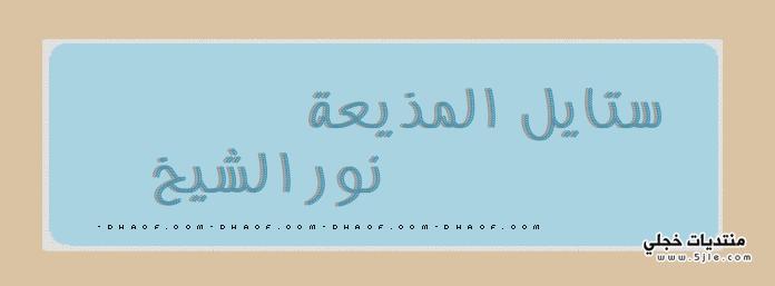 ازياء المذيعة الشيخ فساتين المذيعة