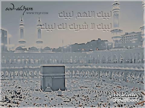 خلفيات الحج 2013 رمزيات ايفون