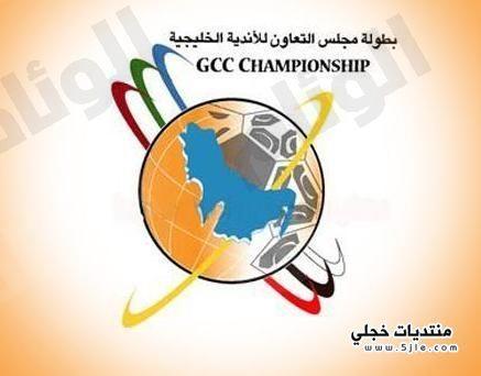 قرعة بطولة الاندية الخليجية لكرة