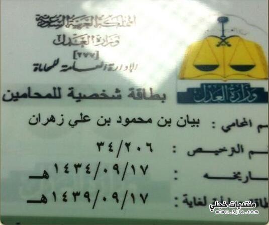 بيان زهران سعودية تحصل رخصة