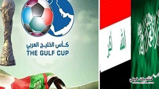 انسحب العراق الكاس الخليجية