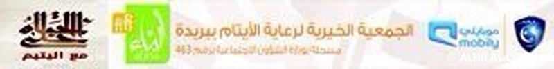 الهلال يرفع لافته جمعية ابناء