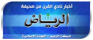 اخبار الزعيم الصحف السبت اخبار